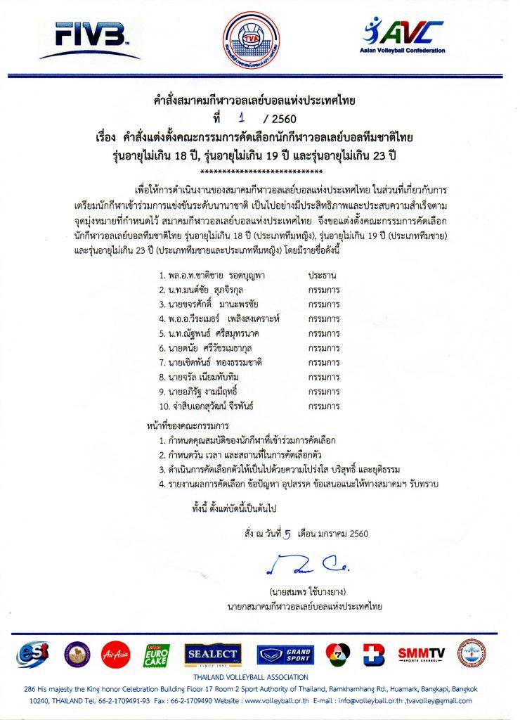 คำสั่งแต่งตั้งคณะกรรมการคัดเลือกตัว U18 U19 U23